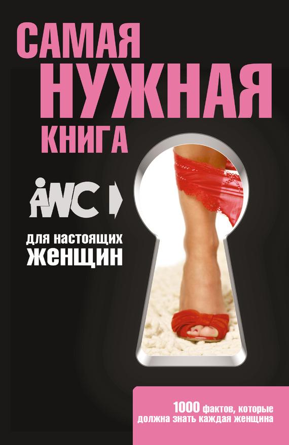 Самая нужная книга для женщин скачать бесплатно