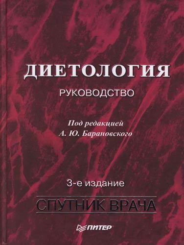диетология руководство барановский