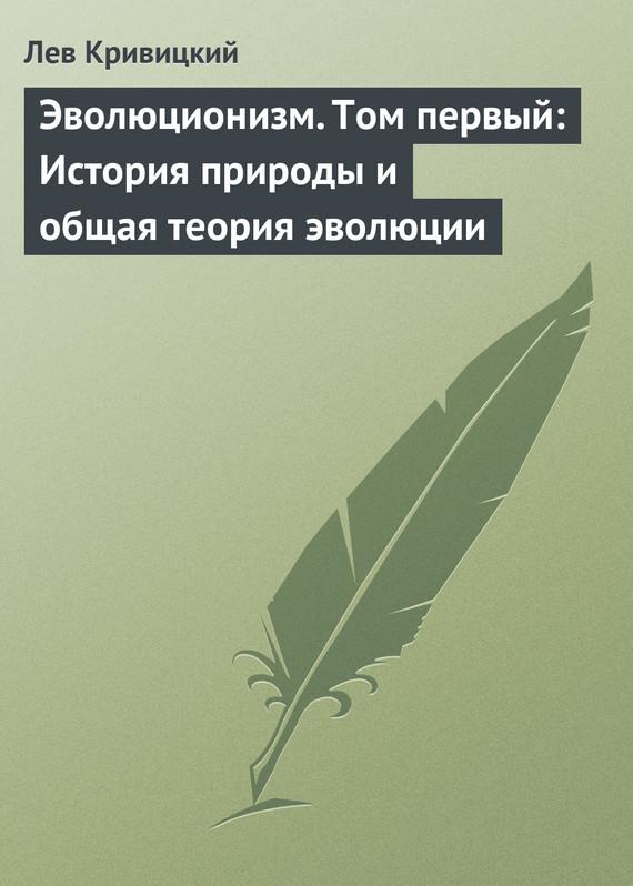Скачать бесплатно книгу теория эволюции