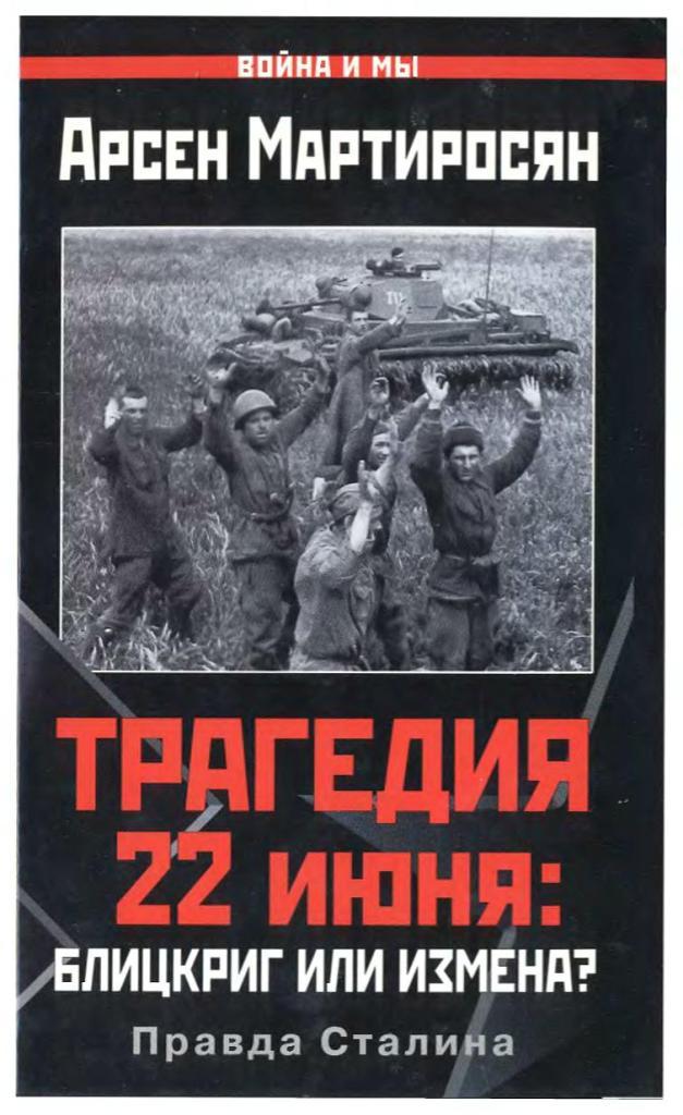 Мартиросян мифы о сталине скачать fb2