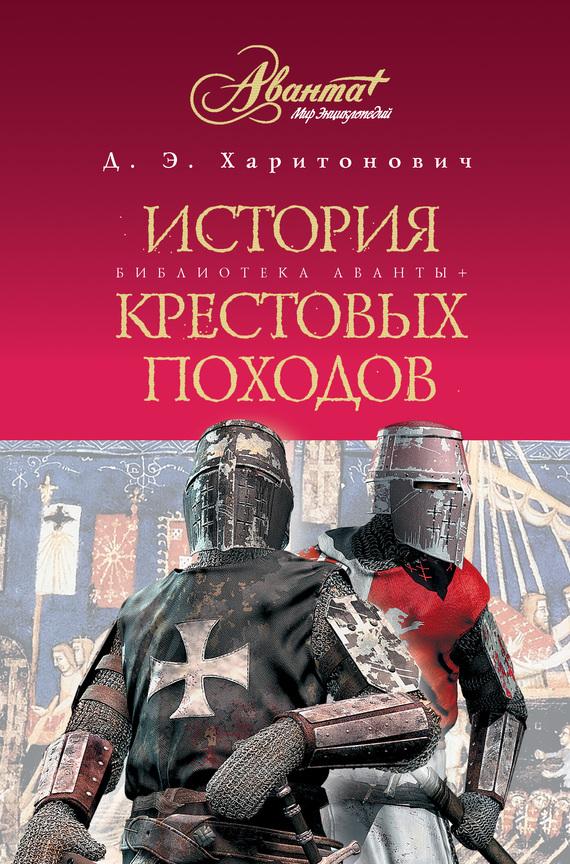 Скачать книгу история крестовых походов