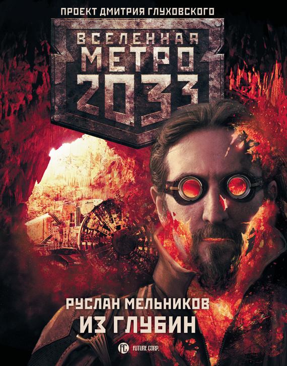Скачать книгу из глубин метро 2033