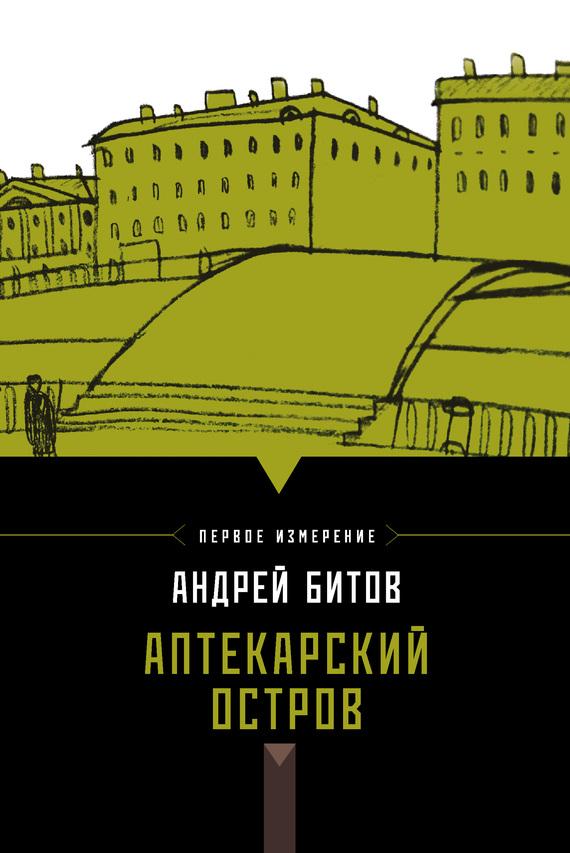 Битов Андрей - Аптекарский остров