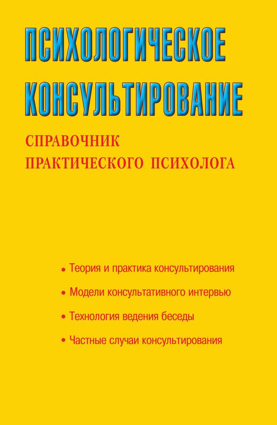 Психологическое консультирование книги скачать бесплатно для психолога