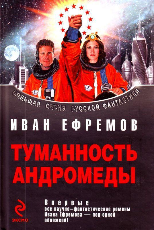Скачать книги ивана ефремова в формате fb2