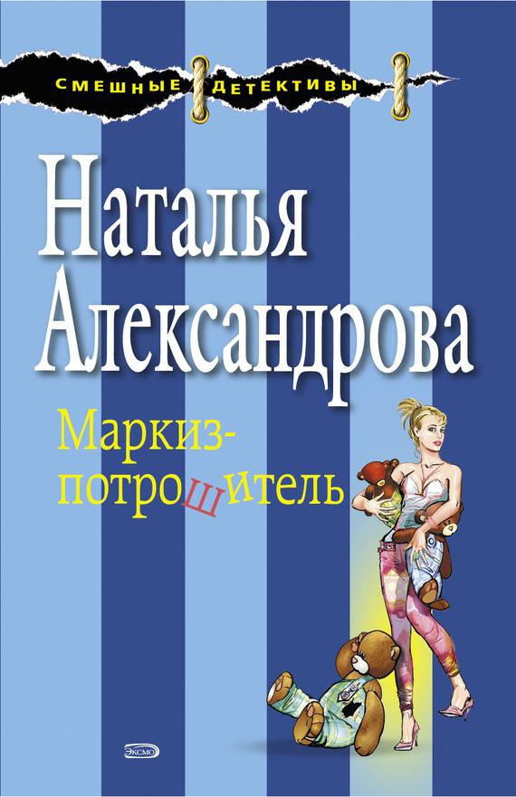 наталья александрова лола и маркиз книга