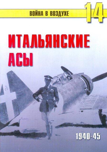 1fca5d8c1a8 Книга  Итальянские асы 1940-45 г.