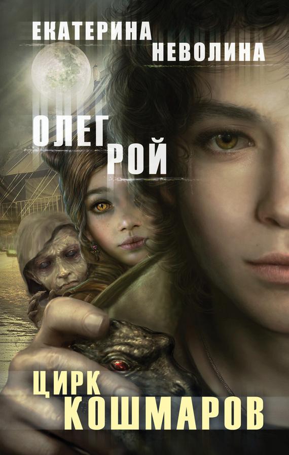 В электронной библиотеке omet-ufa.ru вы можете скачать книгу для телефона, смартфона или кпк автора грай татьяна чужие сны совершенно бесплатно в формате fb2, txt, html, mobi или epub.