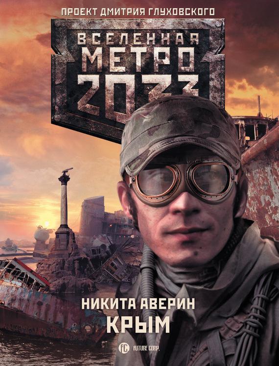 Все серии книг метро 2033 скачать