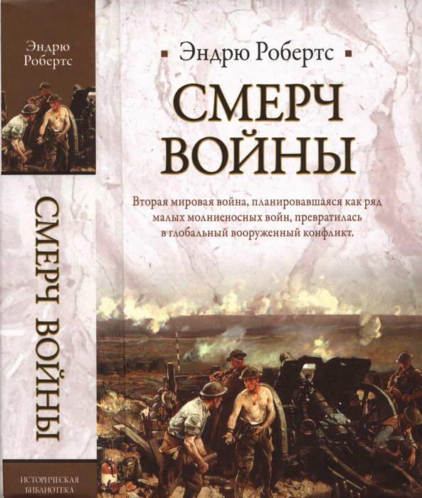 27c37f90d Книга: Смерч войны