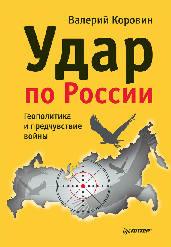 Валерий коровин удар по россии скачать fb2