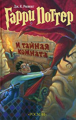 Гарри Поттер и Тайная комната (Росмэн) - Роулинг Джоан