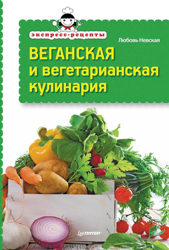 Вегетарианская книга рецептов скачать