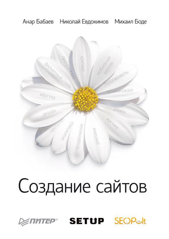 Контекстная реклама анар бабаев скачать бесплатно