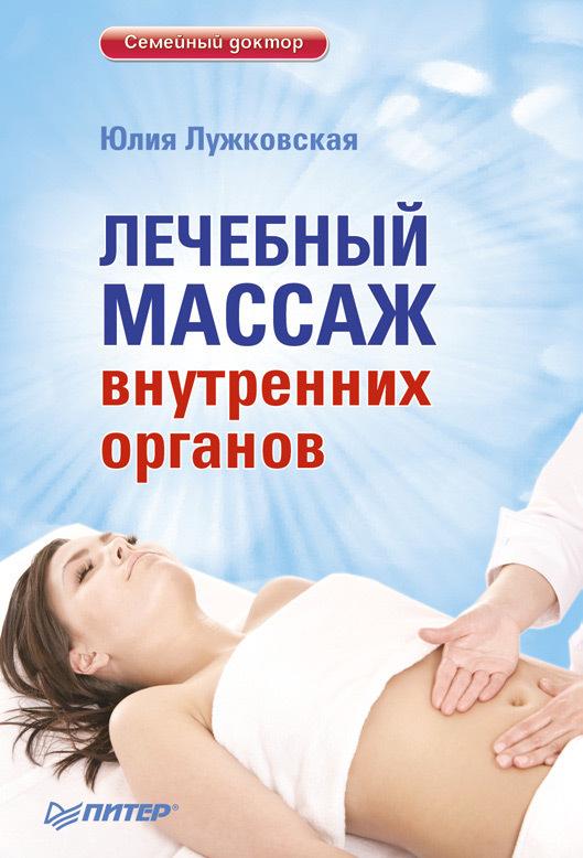Лечебный массаж коленного сустава трехосной сустав