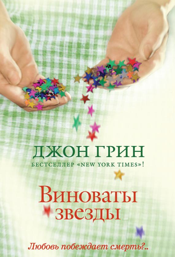 Джон грин книга виноваты звезды – скачать fb2, epub, pdf бесплатно.