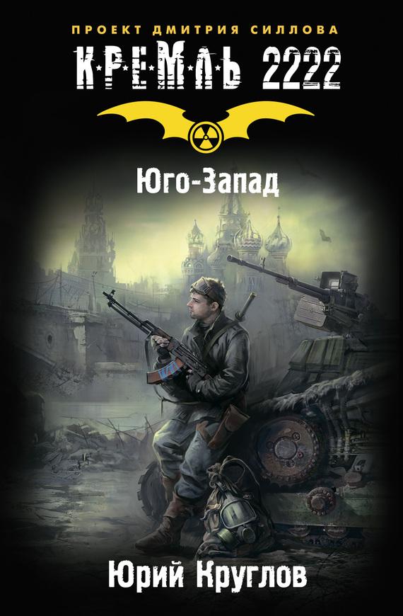 Скачать книгу кремль 2222 юго запад