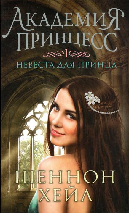 Качать бесплатно книгу невеста для принца