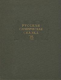 Русская сатирическая сказка