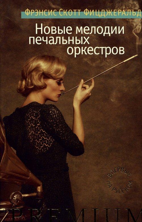 Скачать новые мелодии печальных оркестров