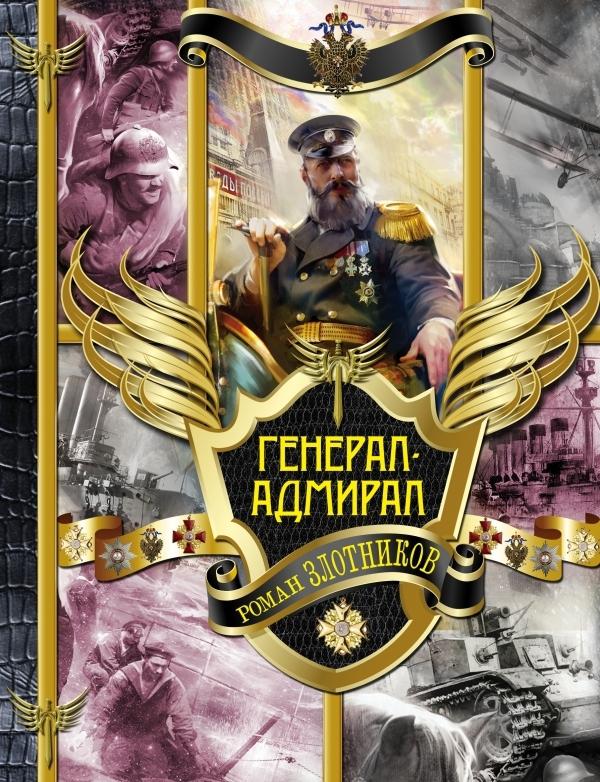 epub роман злотников генерал-адмирал
