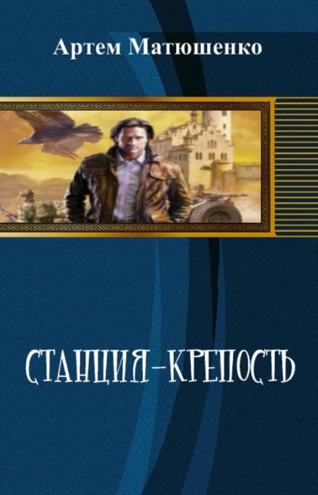 epub матюшенко артем станция-крепость 2