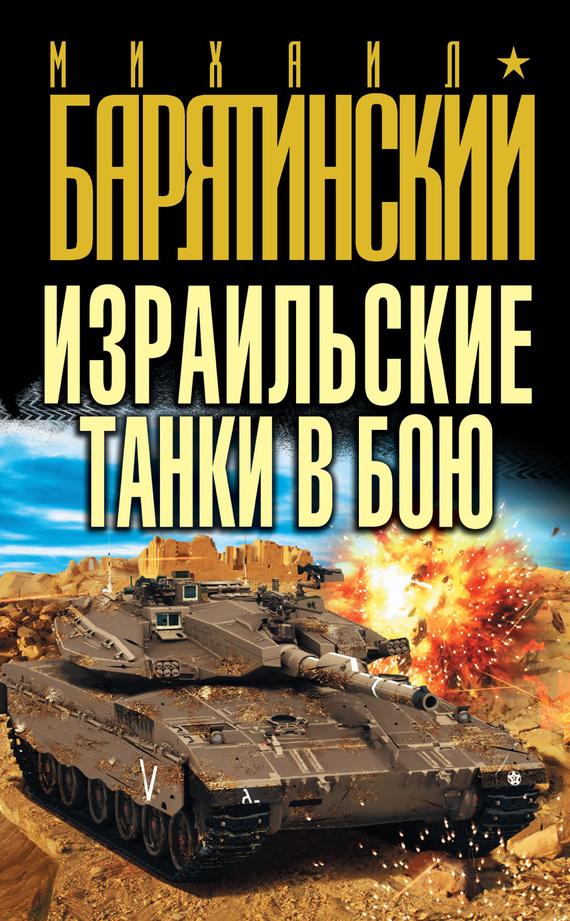 Скачать книгу танки в бою
