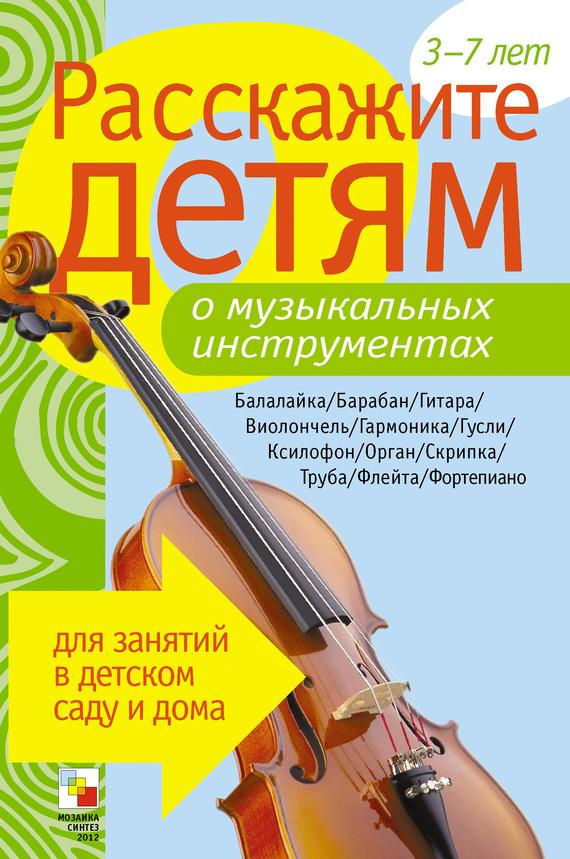 Скачать книги музыку