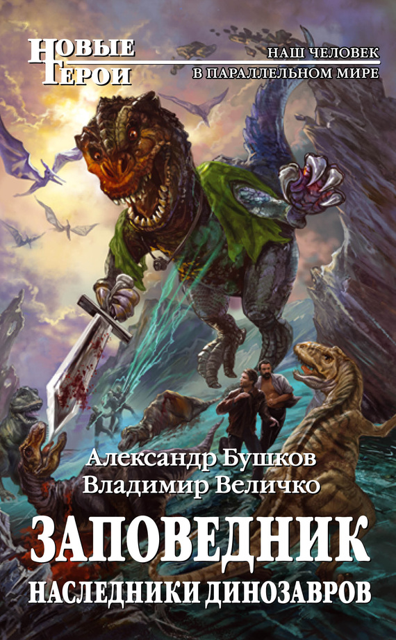 Бушков наследники динозавров скачать бесплатно fb2