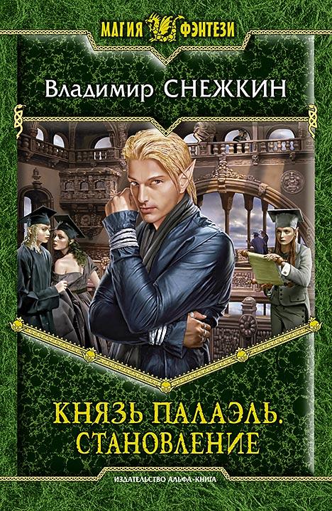 Князь палаэль 4 книга скачать бесплатно