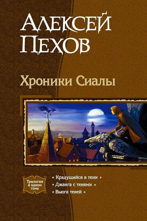 Скачать властелин колец трилогия книга fb2