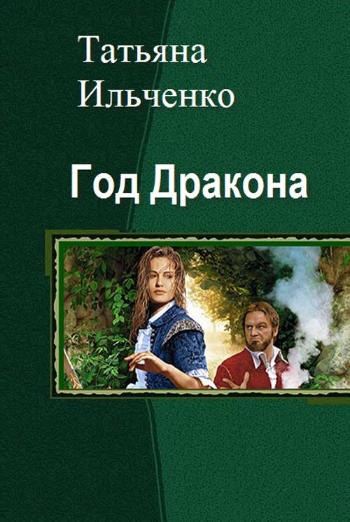 Татьяна ильченко все книги скачать бесплатно