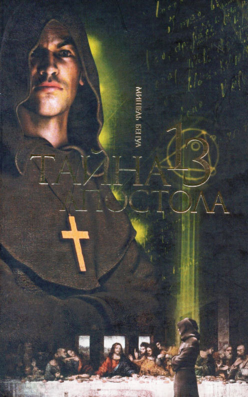 Тайна тринадцатого апостола