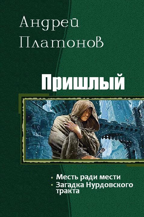 Платонов андрей николаевич пришлый книга 3 скачать