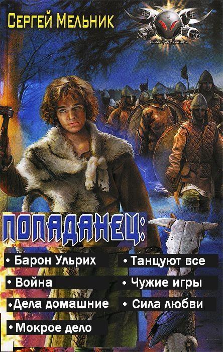 Андрей медведев попаданец в пенсне