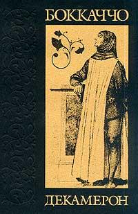 Обложка книги джованни боккаччо декамерон