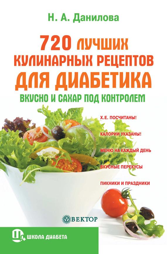 Кулинария книга скачать бесплатно