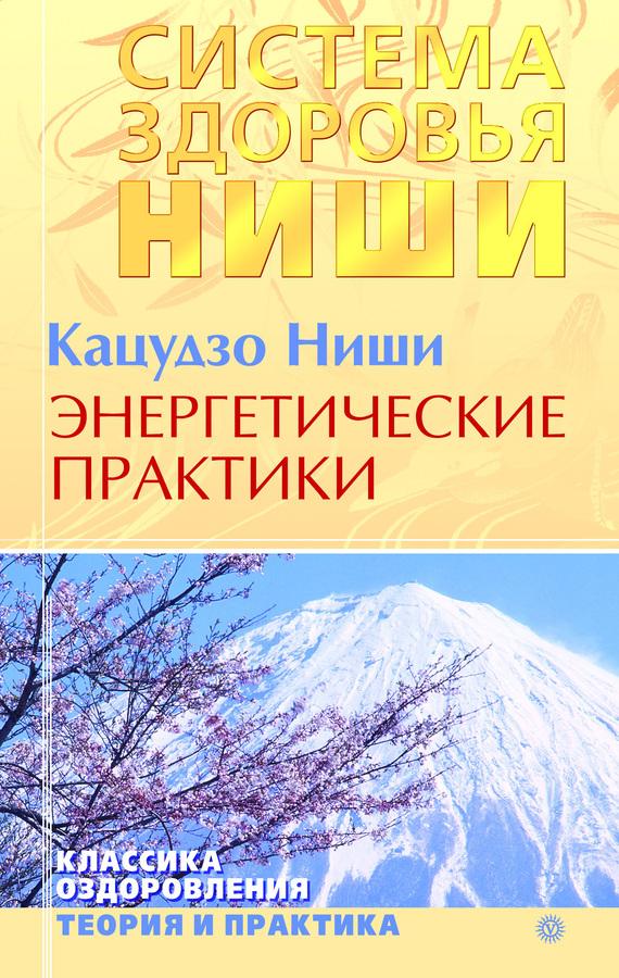 Книга кацудзо ниши скачать бесплатно