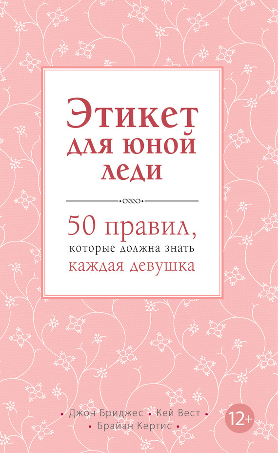Этикет для женщин книга скачать