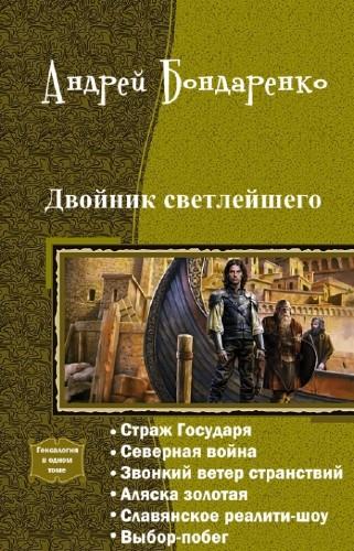 2fe9eca943b1 Книга  Двойник Светлейшего. Гексалогия