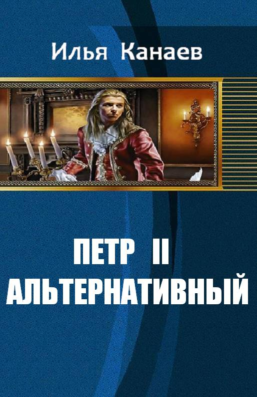 Илья канаев книги скачать бесплатно