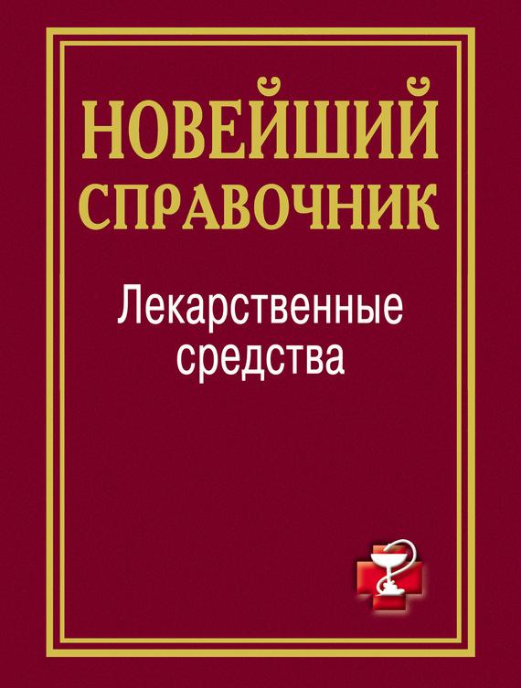 Машковский скачать бесплатно pdf