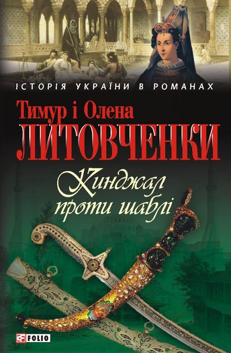 Книга  Кинжал проти шаблі 7c9d0248931e9
