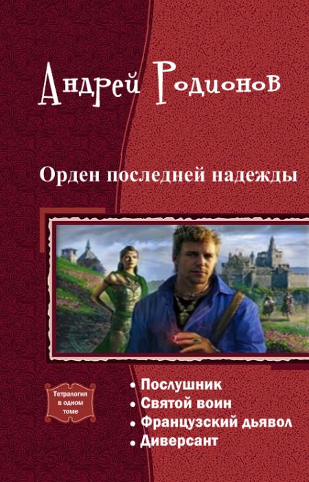 Андрей родионов нострадамус жизнь во тьме скачать fb2