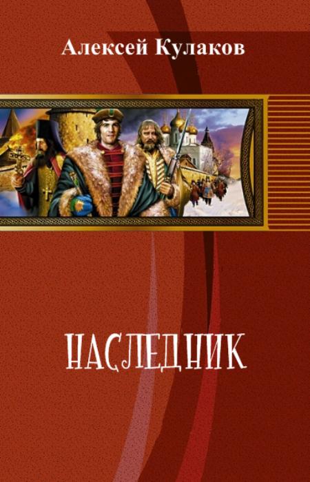 Алексей кулаков наследник fb2 скачать бесплатно