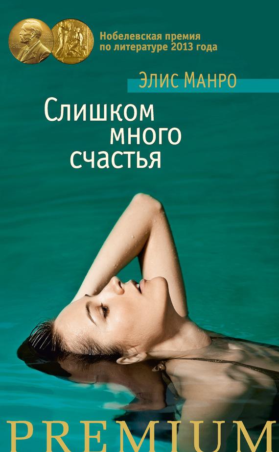 epub Женское счастье (сборник)