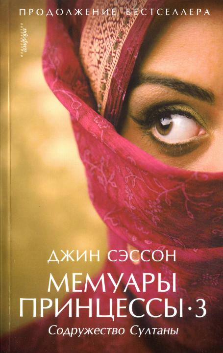 Мемуары принцессы 3 содружество султаны книгу скачать
