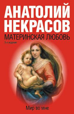 Читать порнорассказы материнская любовь фото 484-611