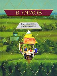 Орлов происшествие в никольском читать