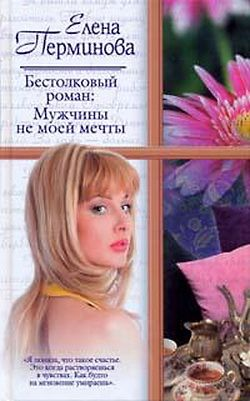 Книга  Бестолковый роман  Мужчины не моей мечты b0c8af418c7